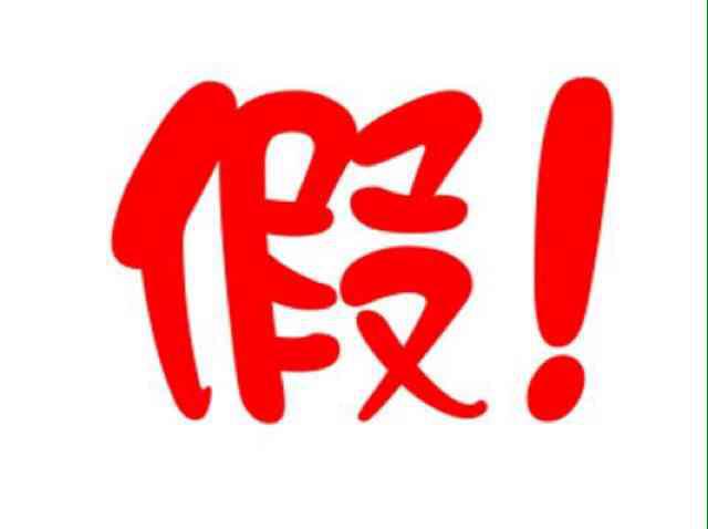 募集:2014 台灣年度代表字  溫盛國