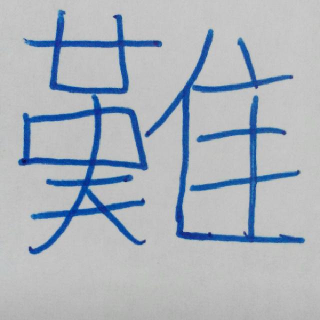 募集:2014 台灣年度代表字 李坦融