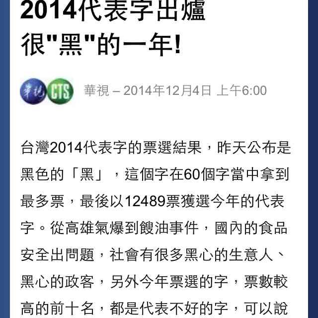 募集:2014 台灣年度代表字 果凍