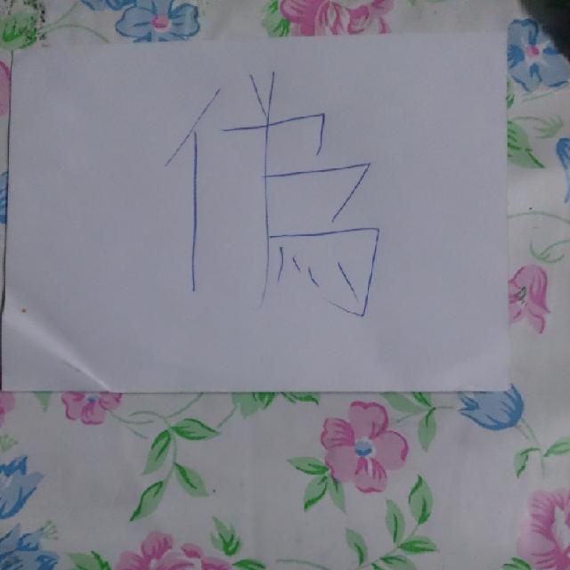 募集:2014 台灣年度代表字  陳嘉安