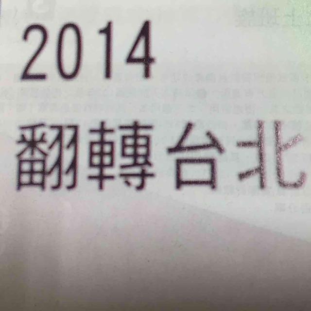 募集:2014 台灣年度代表字  謝建榮