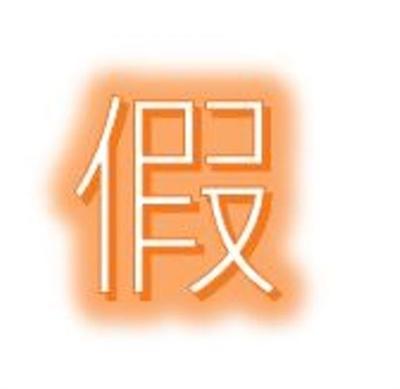 募集:2014 台灣年度代表字 YushanHsu