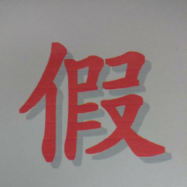 募集:2014 台灣年度代表字 Maymay Jao