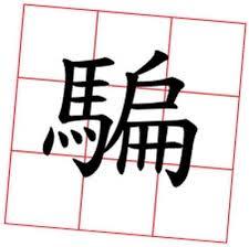 募集:2014 台灣年度代表字 經緯 林