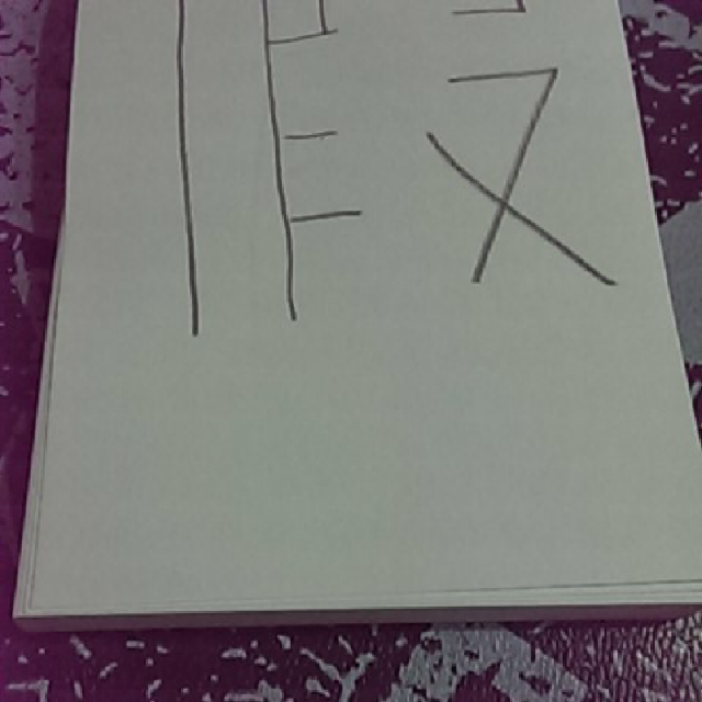 募集:2014 台灣年度代表字  Xie Xie