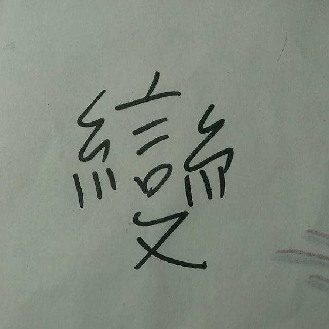 募集:2014 台灣年度代表字  陳品言