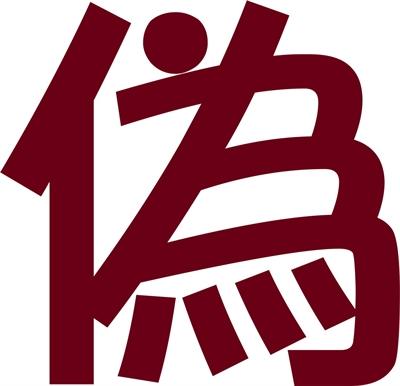 募集:2014 台灣年度代表字 風月 紫影
