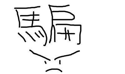 募集:2014 台灣年度代表字 小草 王