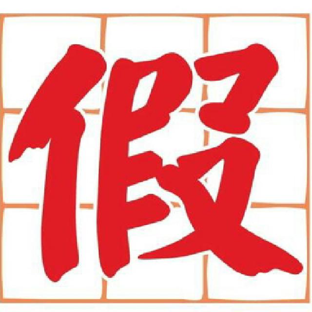 募集:2014 台灣年度代表字 張瑋芩