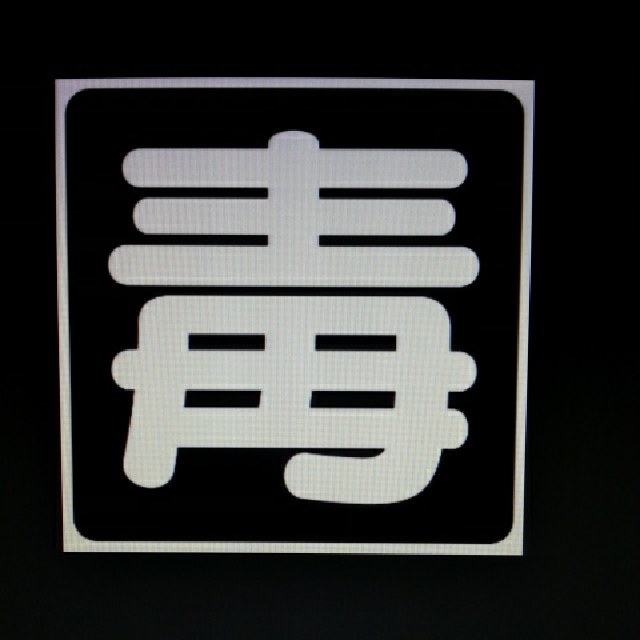 募集:2014 台灣年度代表字 ChiYen