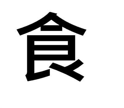 募集:2014 台灣年度代表字 涵冰夏
