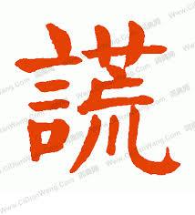 募集:2014 台灣年度代表字 rubyc.
