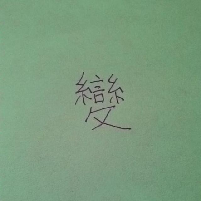 募集:2014 台灣年度代表字  秋慶寂