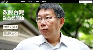 2014年台灣10大風雲人物-大募集 凱倫 胡
