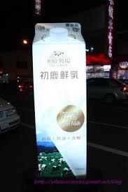 推薦!台灣在地優質好乳 藍欽 許