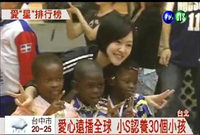 【粉多 2014 年度】台灣10大好人 - 全募集 Eva Huang