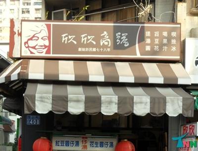 【粉多小食堂】冬至必吃湯圓店家推薦 Mi Chen