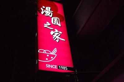 【粉多小食堂】冬至必吃湯圓店家推薦 鄭翠芳