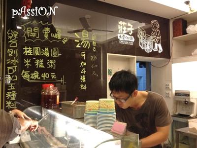 【粉多小食堂】冬至必吃湯圓店家推薦 FangChenKuo
