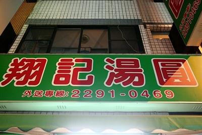 【粉多小食堂】冬至必吃湯圓店家推薦 雅雯 張