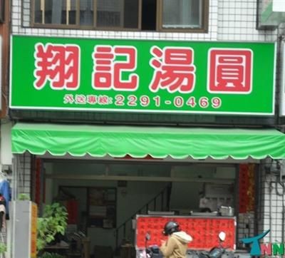 【粉多小食堂】冬至必吃湯圓店家推薦 陳宇輝