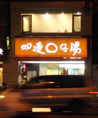 【粉多小食堂】冬至必吃湯圓店家推薦 Wang Alex