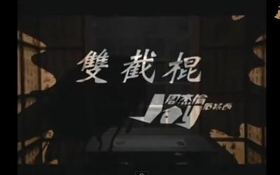 唉呦~不錯喔!周董經典歌曲大募集 Yu Lin