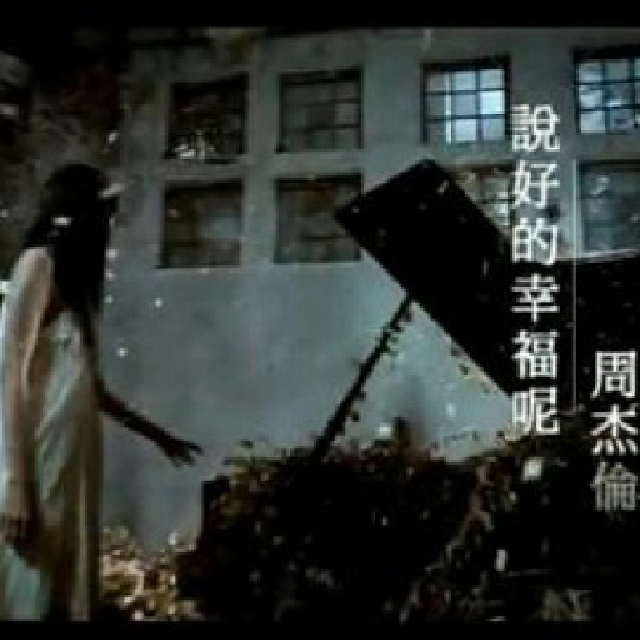 唉呦~不錯喔!周董經典歌曲大募集 Maybe Lin