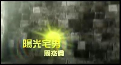 唉呦~不錯喔!周董經典歌曲大募集 Angel Chen