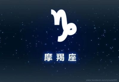 【粉多黃金12宮】摩羯座的使用說明書 Chung-wen Kuo