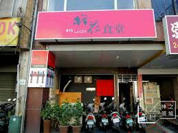 超推薦!全台美味拉麵大車拼 王俐蓉
