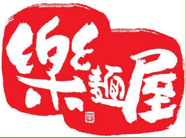 超推薦!全台美味拉麵大車拼 Chun-HueiWang