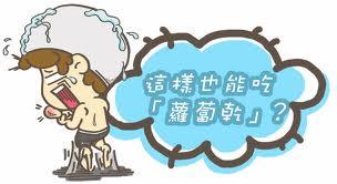 臺灣妙國民-只有北部人才知道的事 雅欣 張