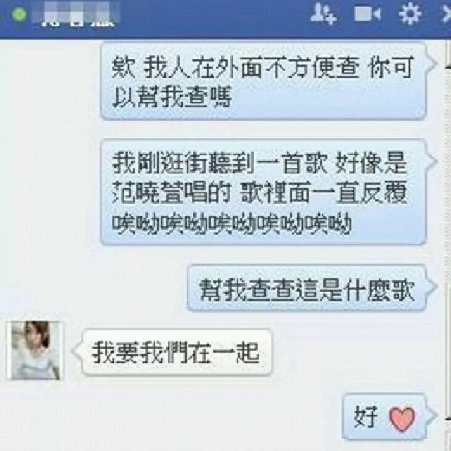 不可能失敗之史上超強搭訕法 Yi-Ting