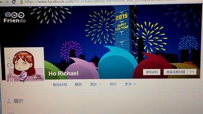 2015新氣象!換換你的FB封面 Ho Richael