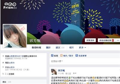 2015新氣象!換換你的FB封面 FangChenKuo