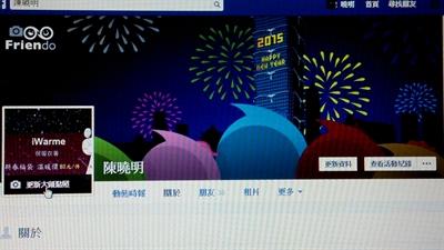 2015新氣象!換換你的FB封面 曉明 陳