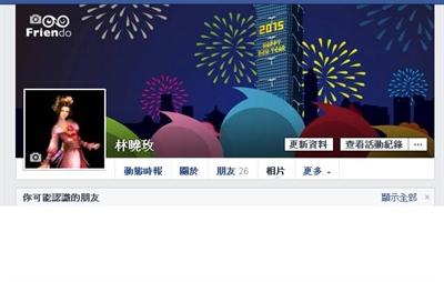 2015新氣象!換換你的FB封面 曉玫 林
