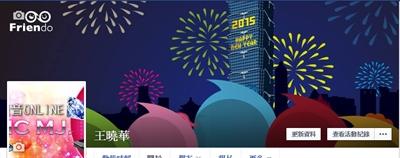 2015新氣象!換換你的FB封面 曉華 王