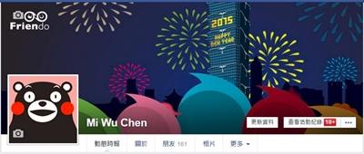 2015新氣象!換換你的FB封面 Mi Chen