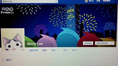 2015新氣象!換換你的FB封面 Berry Lee