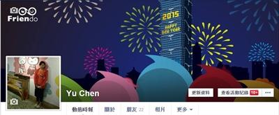 2015新氣象!換換你的FB封面 ChenYu