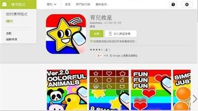 【粉多媽媽經】育兒App大推薦 鍾碩 艾