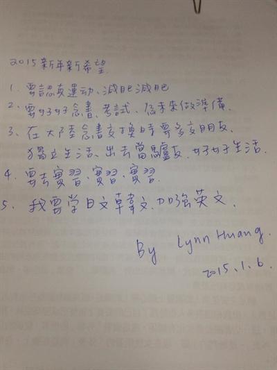 我願故我寫!2015新年新希望! Lynn Huang