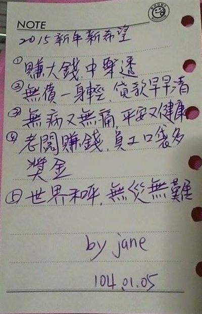 我願故我寫!2015新年新希望! Jane HO