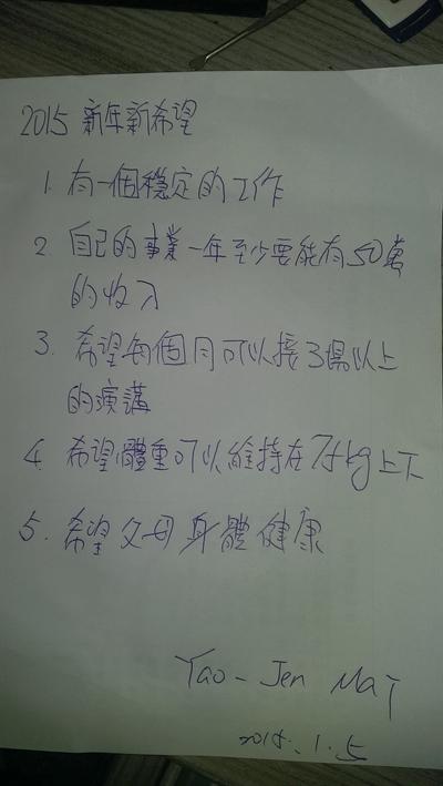 我願故我寫!2015新年新希望! Yao-jenMai