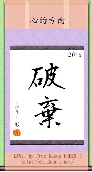 【粉多好運】2015年漢字占卜 Ke Alice
