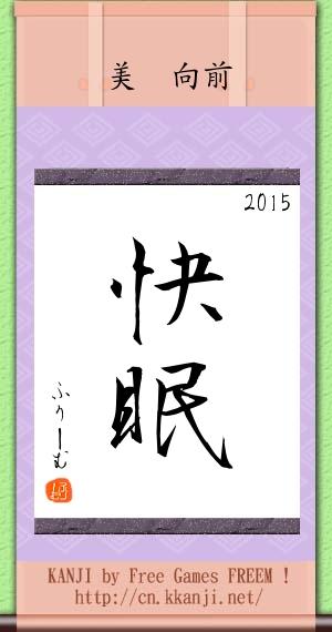 【粉多好運】2015年漢字占卜 毅 藍