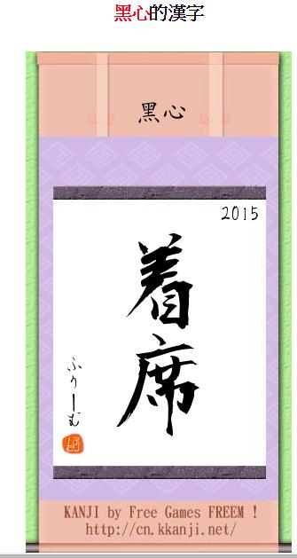 【粉多好運】2015年漢字占卜 Cindy Hong
