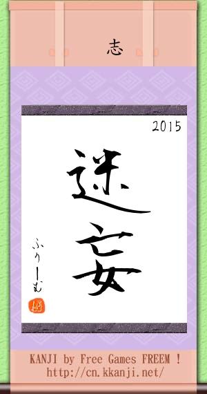 【粉多好運】2015年漢字占卜 彥志 李